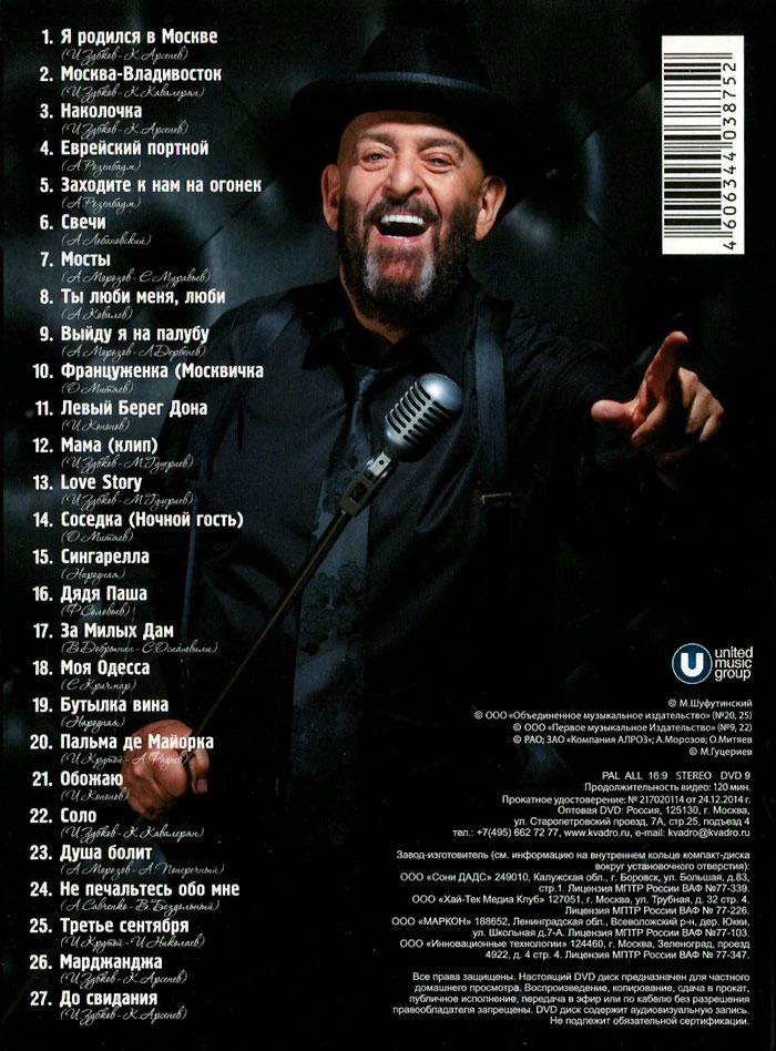 Михаил Шуфутинский:  Love Story:  Юбилейный концерт в день рождения Crocus City Hall 13 апреля 2013 г Первое Музыкальное Издательство