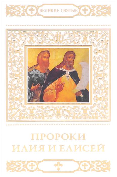 Пророки Илия и Елисей. В. Пономарев