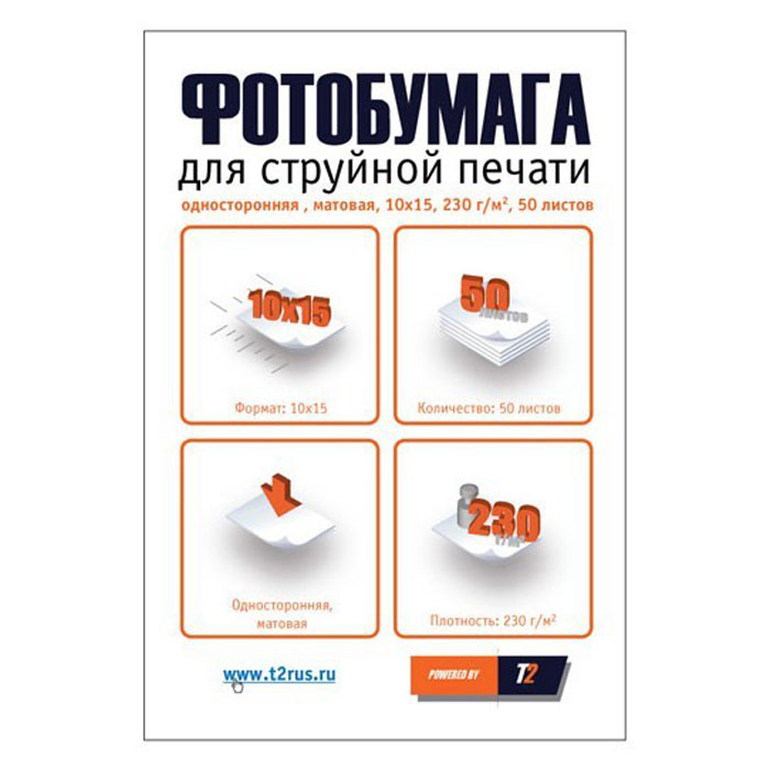 T2 PP-007 230/10х15/50л матовая односторонняя фотобумагаPP-007Односторонняя матовая фотобумага Т2 PP-007 для струйной печати.