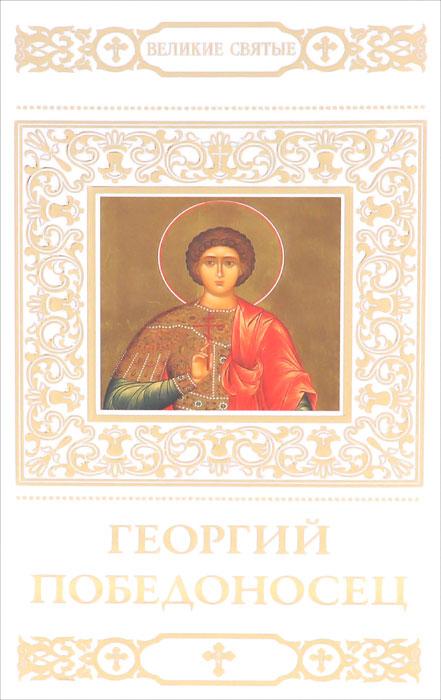 В. Пономарев Георгий Победоносец