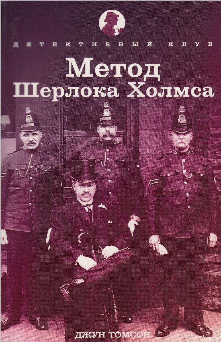 Джун Томсон Метод Шерлока Холмса юная королева джун