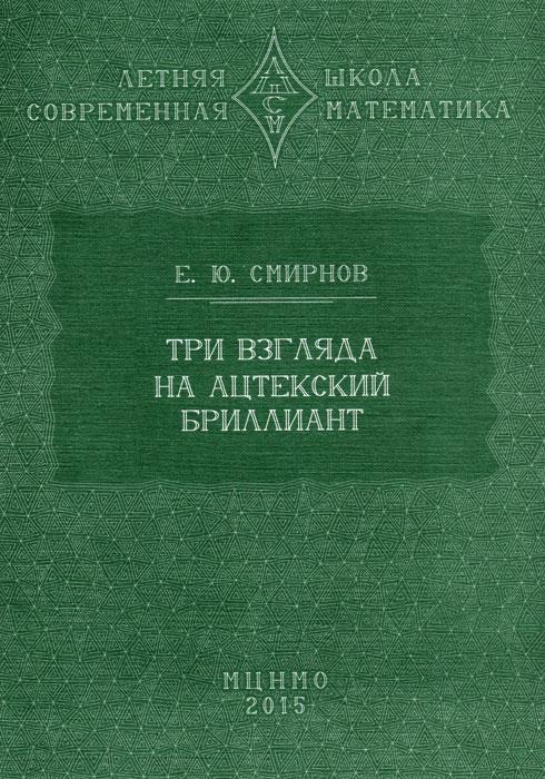 Е. Смирнов Три взгляда на ацтекский бриллиант элементы комбинаторики сколькими способами можно 3 газеты и 1 журнал