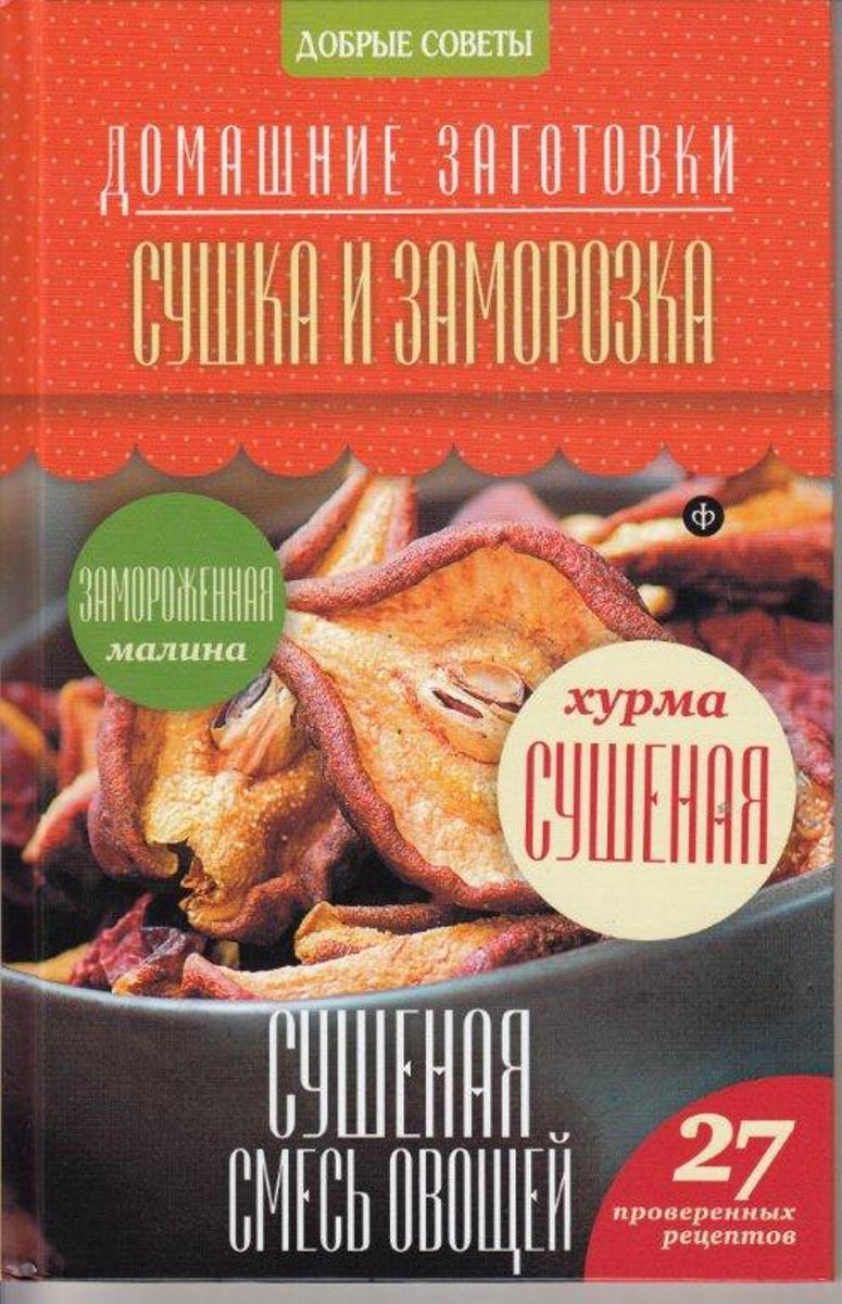 Наталия Потапова Сушка и заморозка старым добрым летом