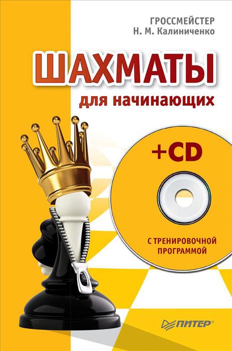 Н. М. Калиниченко Шахматы для начинающих (+ CD-ROM) питер шахматы для начинающих cd с тренировочной программой