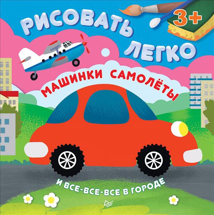 Машинки, самолеты и все-все-все в городе