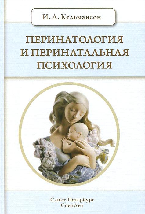 Перинатология и перинатальная психология. Учебное пособие