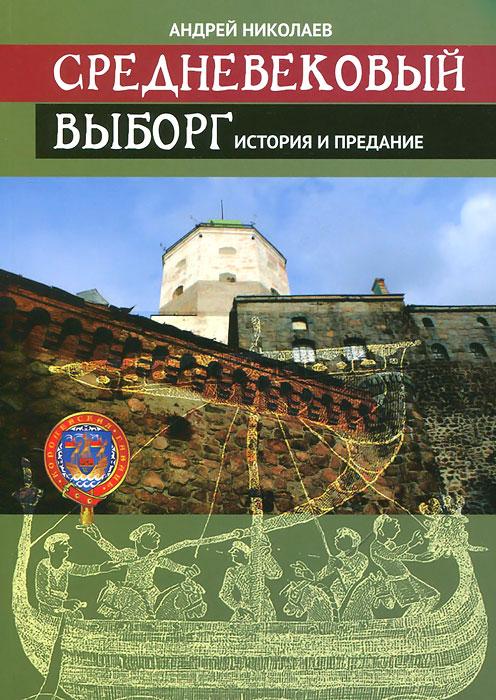 Андрей Николаев Средневековый Выборг. История и предание
