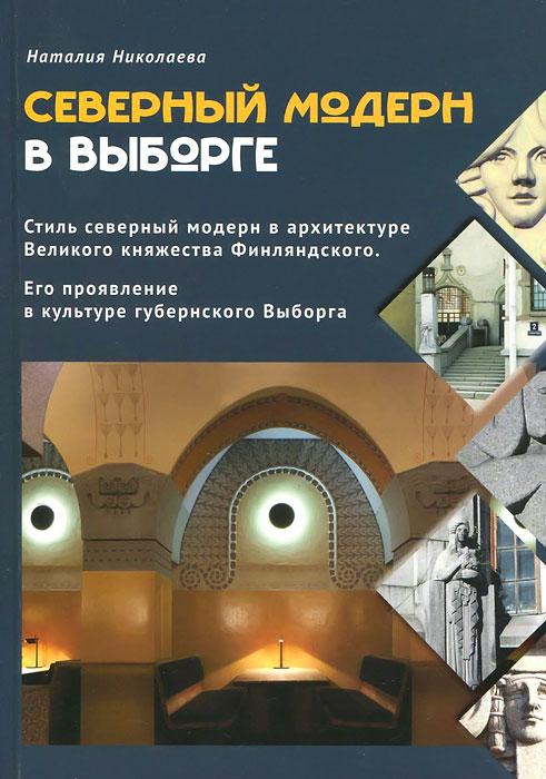 Наталия Николаева Северный модерн в Выборге