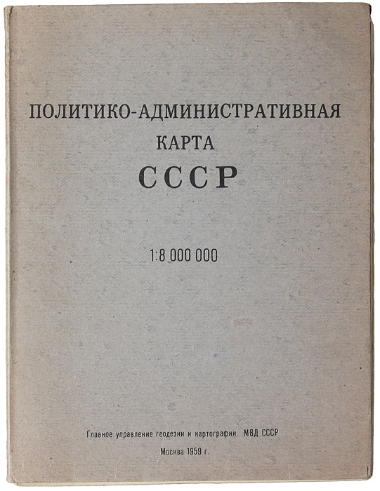 Политико-административная карта СССР недорого