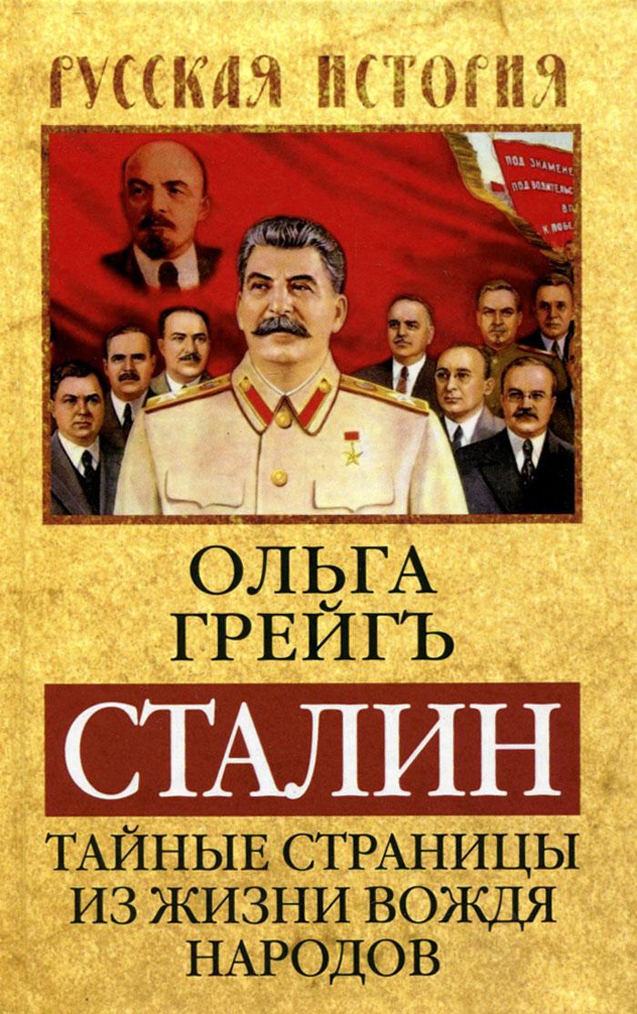 Ольга Грейгъ Сталин. Тайные страницы из жизни вождя народов