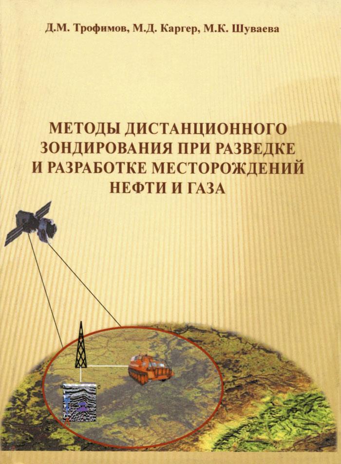 Д. М. Трофимов, Каргер, К. Шуваева Методы дистанционного зондирования при разведке и разработке месторождений нефти газа