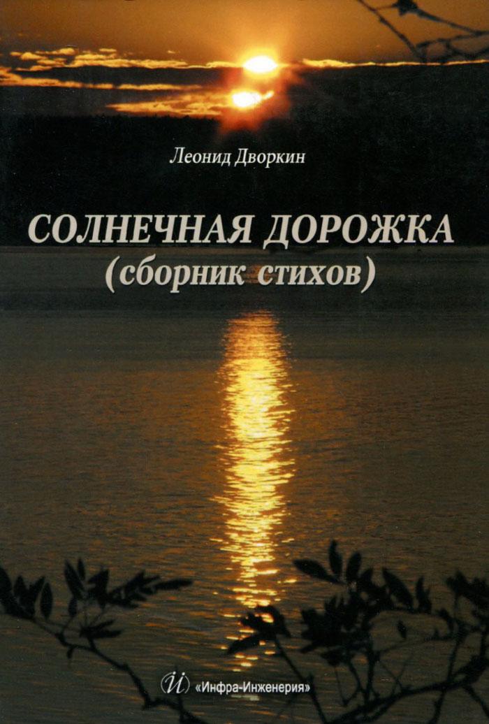 Леонид Дворкин Солнечная дорожка леонид трумекальн зарисовки по ходу