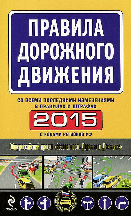 Правила дорожного движения 2015