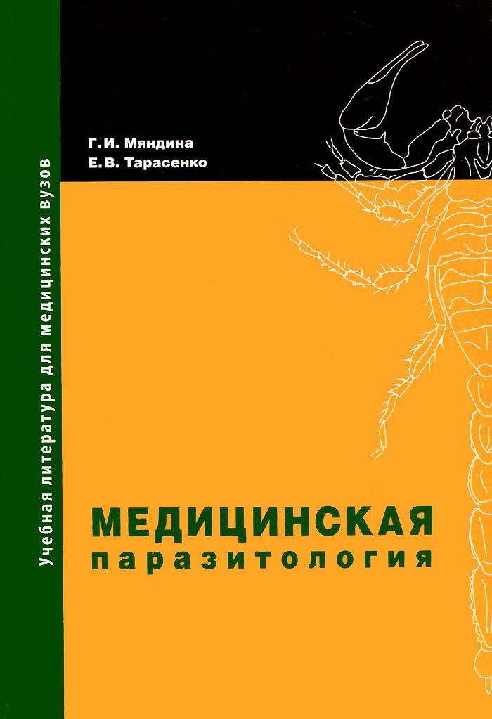 Г. И. Мяндина, Е. В. Тарасенко Медицинская паразитология. Учебное пособие е е корнакова медицинская паразитология