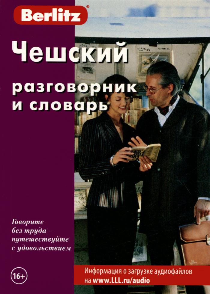 Чешский разговорник и словарь валентин дикуль упражнения для позвоночника для тех кто в пути