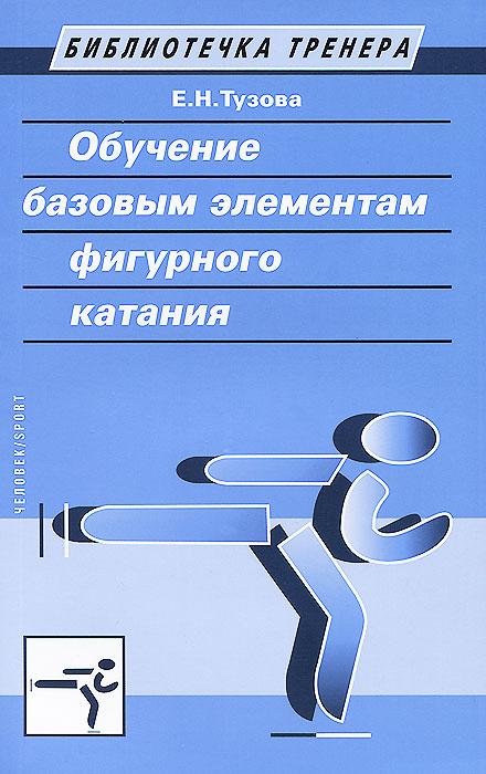 Обучение базовым элементами фигурного катания. Е. Н. Тузова