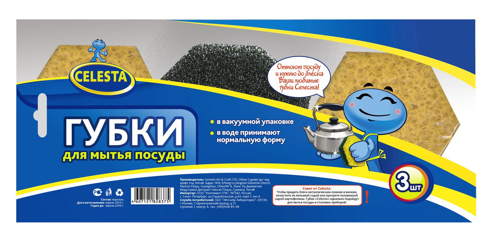 Губки для мытья посуды Celesta, 3 шт5717Губки Celesta предназначены для мытья посуды, ухода за раковиной, кухонной мебелью. Незаменимы для уборки на кухне и в ванной. Размер губки: 9 см х 8 см х 1 см.