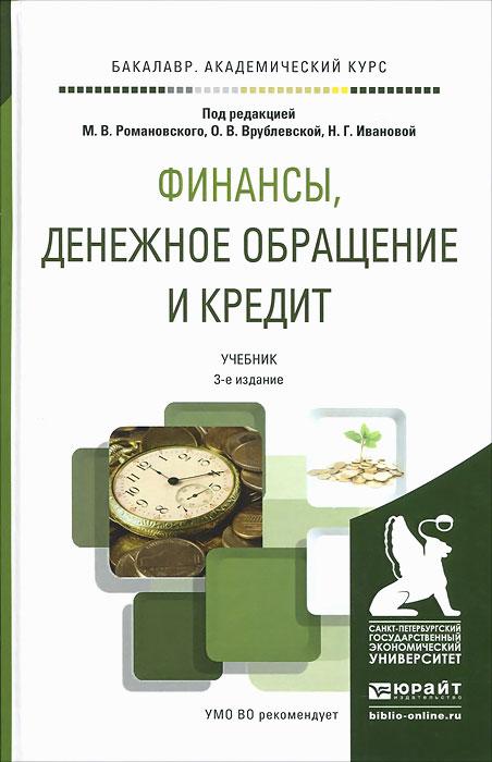 Финансы, денежное обращение и кредит. Учебник финансы денежное обращение кредит учебник для вузов