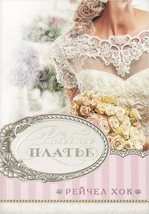 Рейчел Хок Свадебное платье артур штильман история скрипача москва годы страха годы надежд 1935 1979