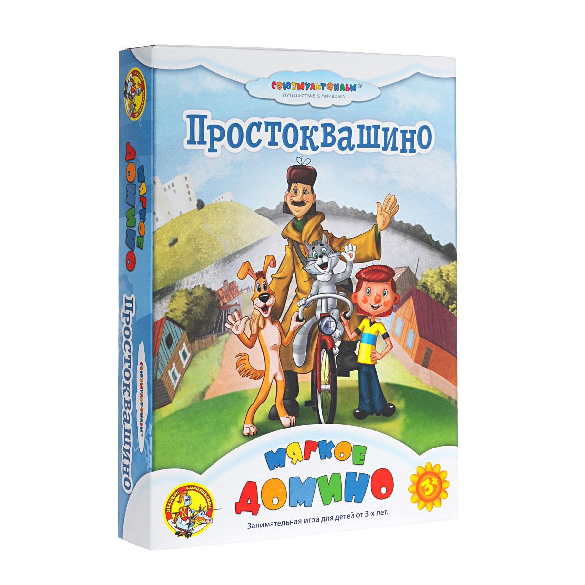 Десятое королевство Домино Простоквашино