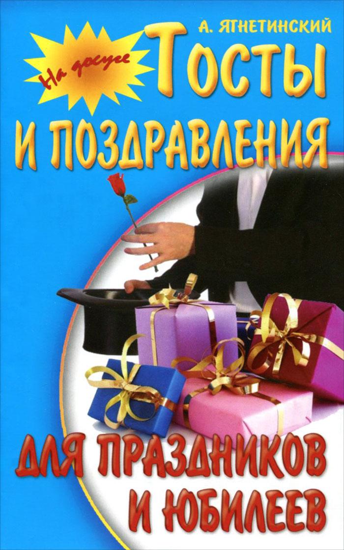А. Ягнетинский Тосты и поздравления для праздников и юбилеев