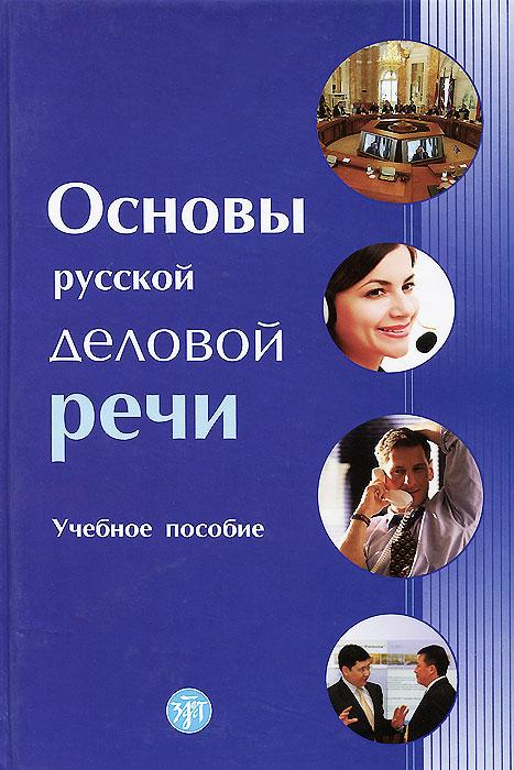 Основы русской деловой речи. Учебное пособие
