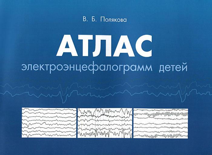 Атлас электроэнцефалограмм детей