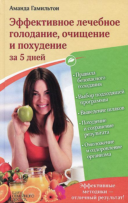 Аманда Гамильтон. Эффективное лечебное голодание, очищение и похудение за 5 дней