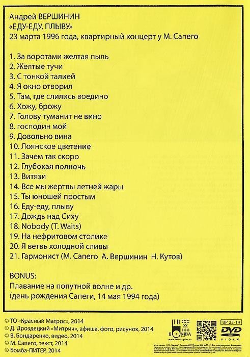 Андрей Вершинин:  Еду-еду, плыву.  23 марта 1996 года, квартирный концерт у М.  Сапего Бомба-Питер