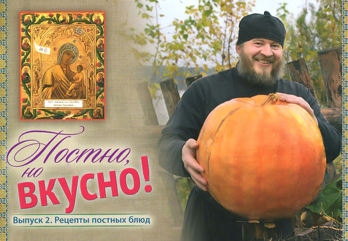 Постно, но вкусно! Выпуск 2. Рецепты постных блюд 1000 вкуснейших блюд для православных постов и праздников