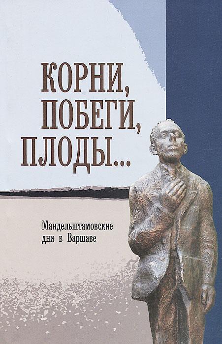 Корни, побеги, плоды... Мандельштамовские дни в Варшаве. В 2 частях. Часть 1 автомагнитолы пионер 2 дин