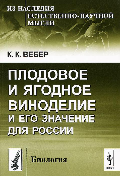 К. К. Вебер Плодовое и ягодное виноделие и его значение для России