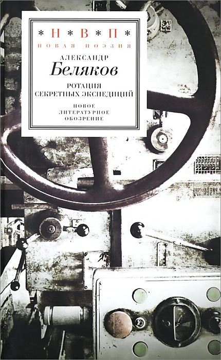 Александр Беляков Ротация секретных экспедиций александр беляков углекислые сны