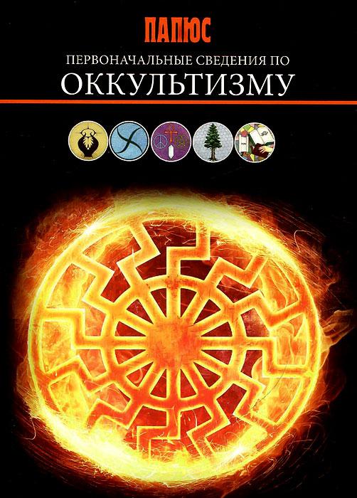 Первоначальные сведения по оккультизму. Папюс