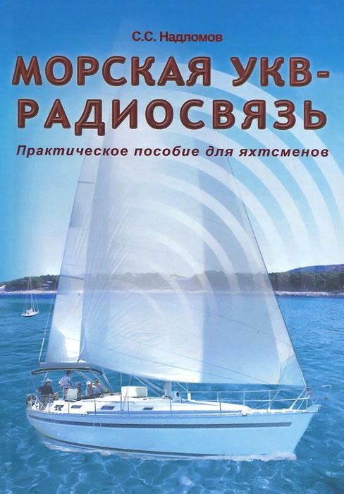 С. С. Надломов Морская УКВ - радиосвязь