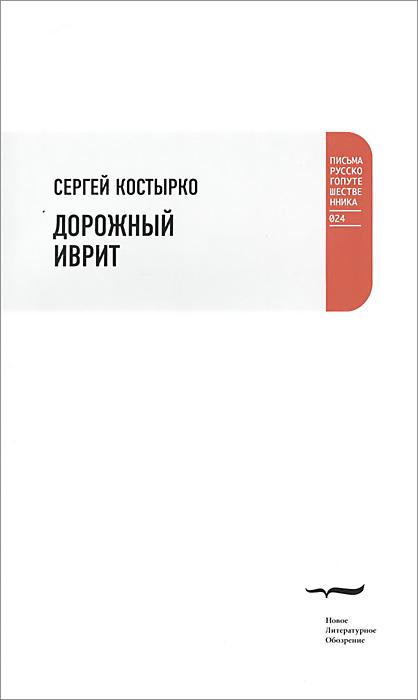 Сергей Костырко Дорожный иврит шеат иврит купить