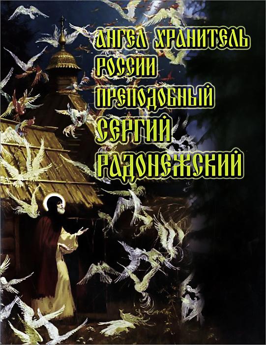 Ангел Хранитель России преподобный Сергий Радонежский