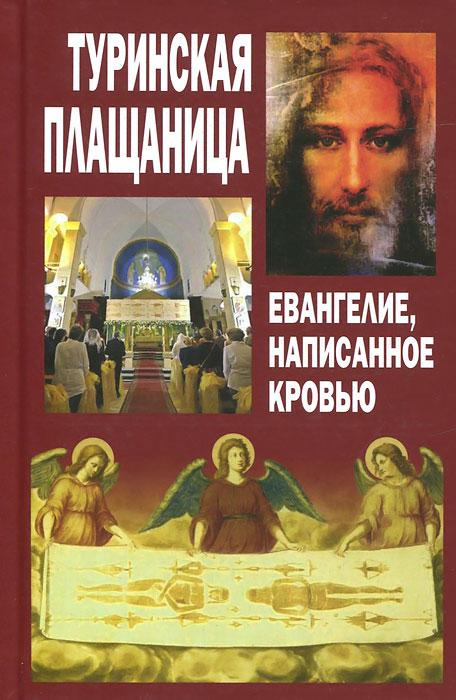 Zakazat.ru: Туринская Плащаница. Евангелие, написанное кровью