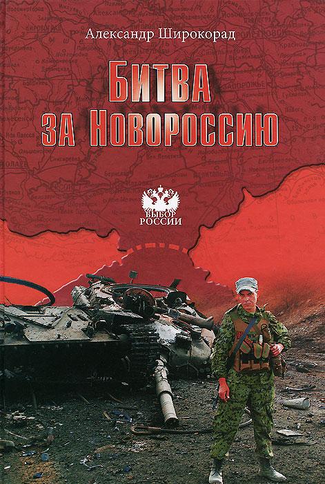 Александр Широкорад Битва за Новороссию битва за ресурсы
