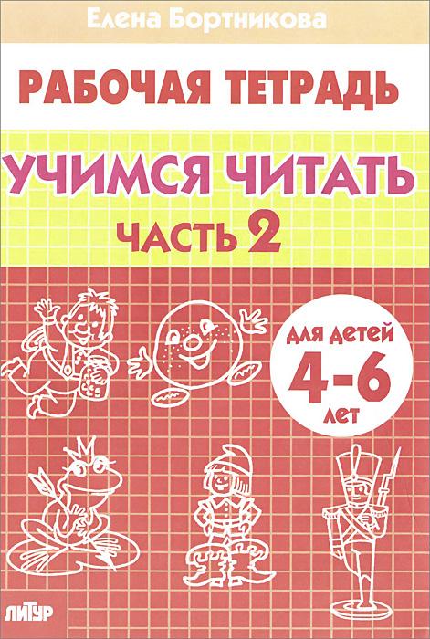 Елена Бортникова Учимся читать. 4-6 лет. Рабочая тетрадь. В 2 частях. Часть 2