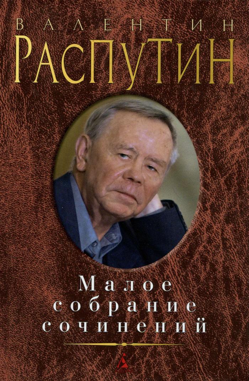 Валентин Распутин Валентин Распутин. Малое собрание сочинений распутин