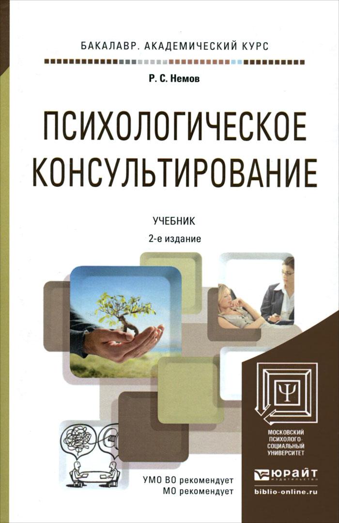 Психологическое консультирование. Учебник
