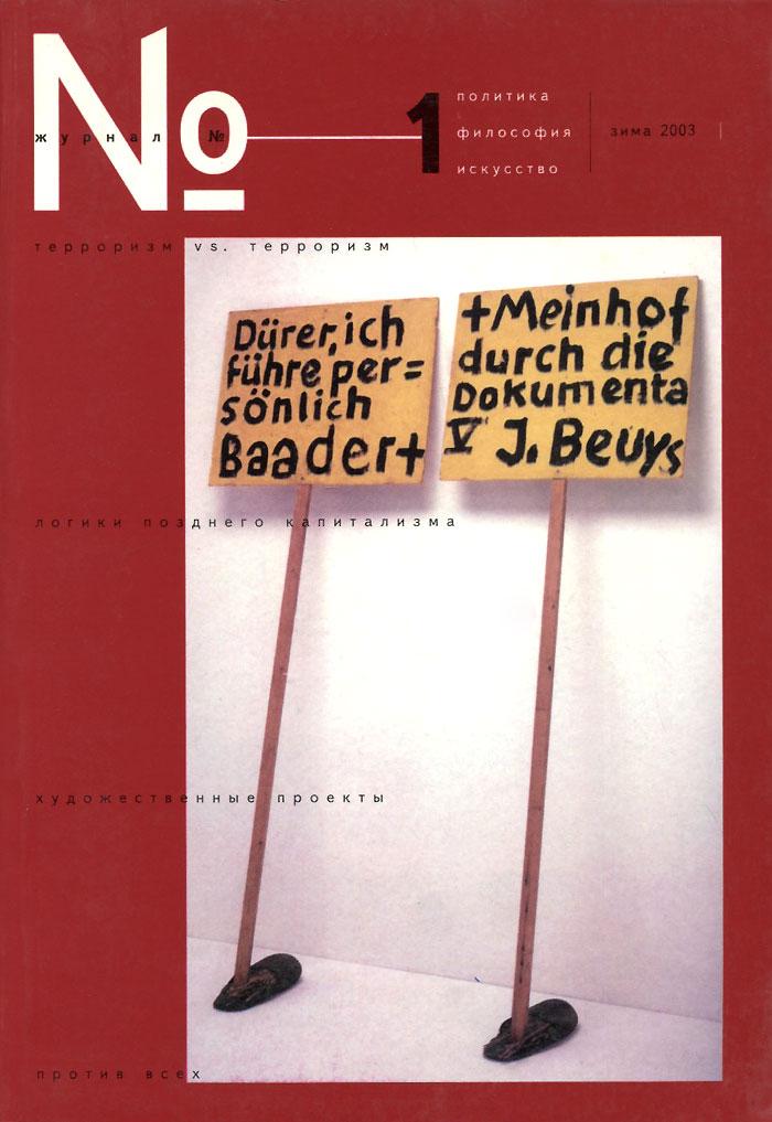 Политика, философия, искусство, №1, 2003
