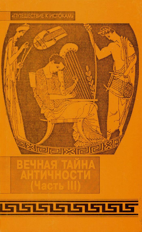 В. В. Алеев, Т. И. Науменко, Л. В. Онищук Вечная тайна античности. Часть 3. Пояснительные тексты к фоно- и слайдотеке вечная молодость с аукциона