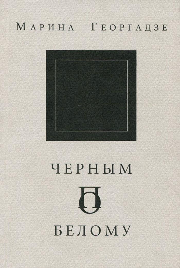 Марина Георгадзе Черным по белому аверченко а черным по белому
