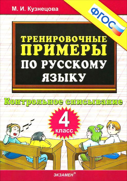 Русский язык. 4 класс. Тренировочные примеры. Контрольное списывание