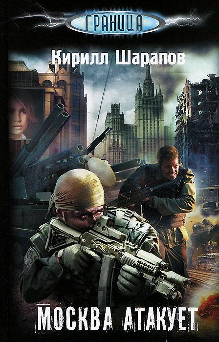 Москва атакует