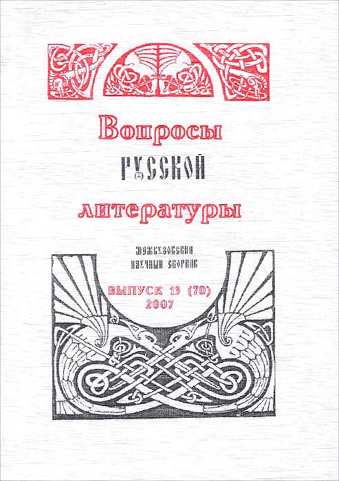 Вопросы русской литературы. Межвузовский научный сборник. Выпуск 13 (70) 2007