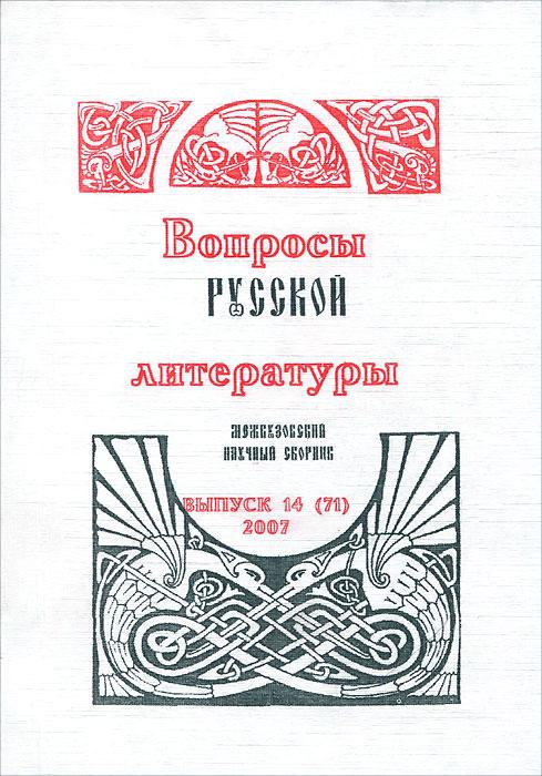 Вопросы русской литературы. Межвузовский научный сборник. Выпуск 14 (71) 2007