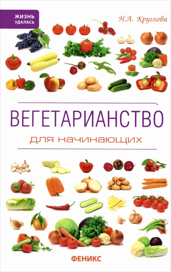 Н. А. Круглова Вегетарианство для начинающих книги феникс вегетарианство для начинающих
